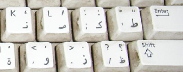 Google's Tough Censorship Talk Bypasses Arab Lands