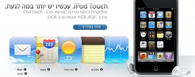 An Israeli Slice of the Apple